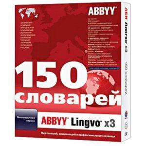 abbyy lingvo x3 мобильная версия в комплекте