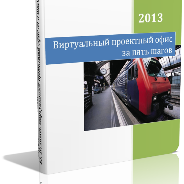 Ю. Куликов Виртуальный проектный офис за 5 шагов