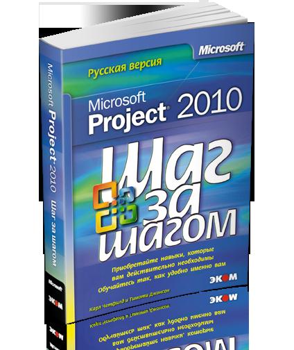 Microsoft Project Шаг за шагом